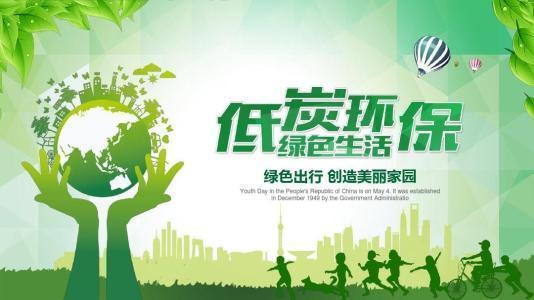国家倡导低碳发展