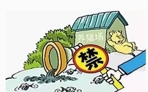 禁止粪污乱排放