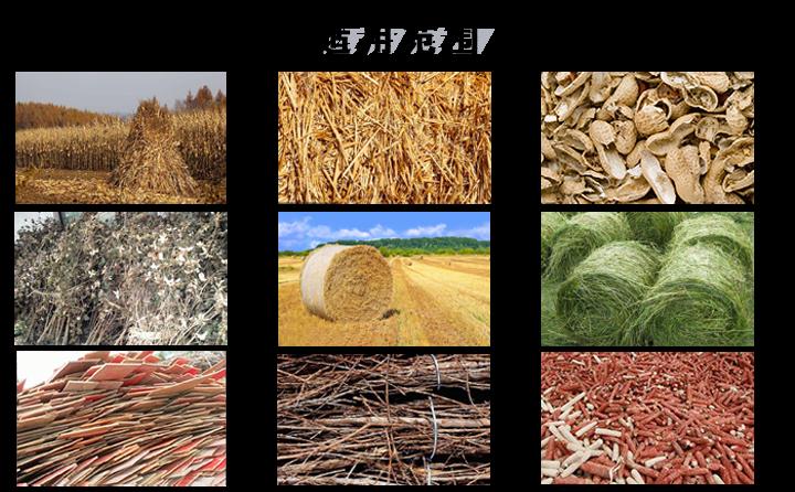 玉米秸秆颗粒机适用于不同原料