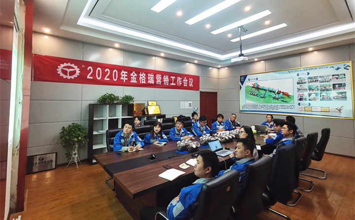 山东金格瑞成功召开2020年十一营销会