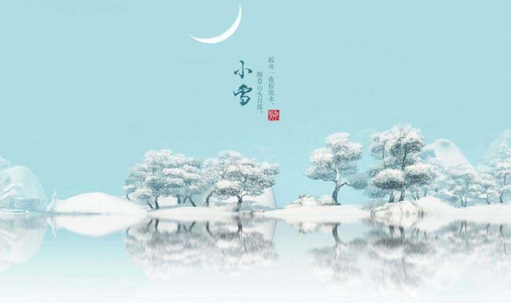山东金格瑞祝大家小雪节气快乐