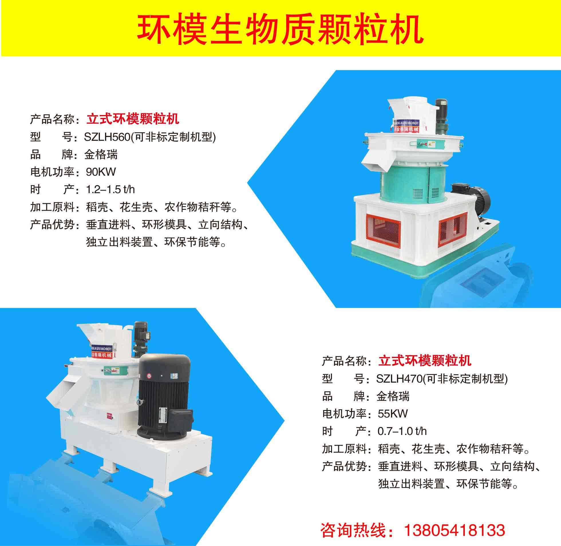 生物质颗粒机加工原料和产品优势