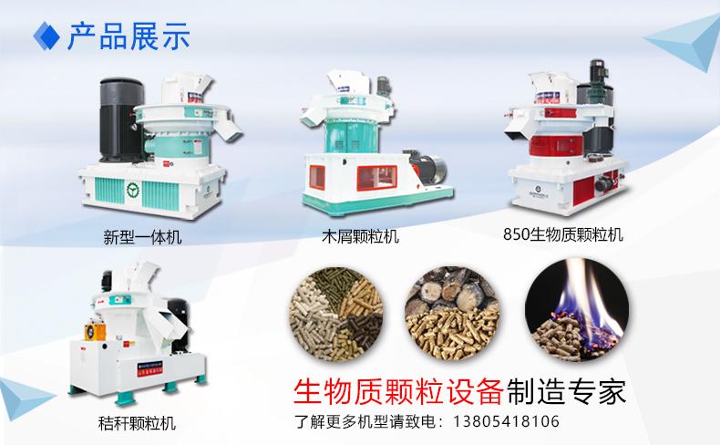 颗粒机厂家产品展示